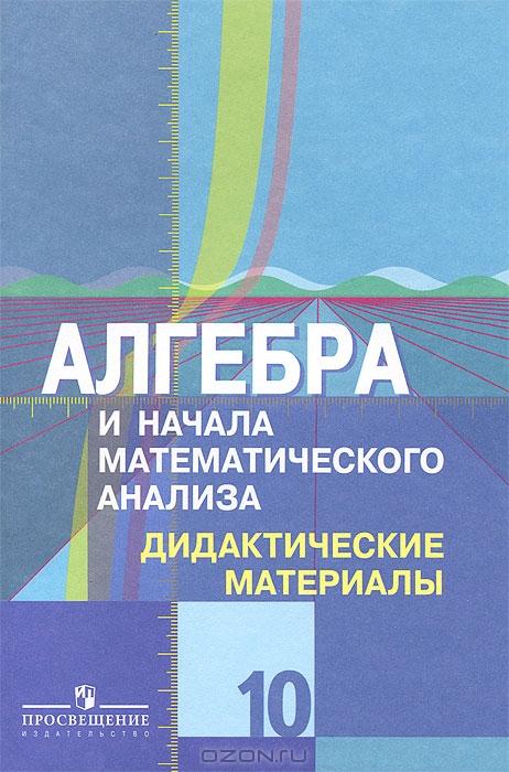 Алгебра и математический дидактические материалы